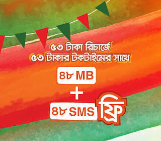 Banglalink-Victory-Day-Offer-53Tk-Recharge-Free-48MB-48SMS