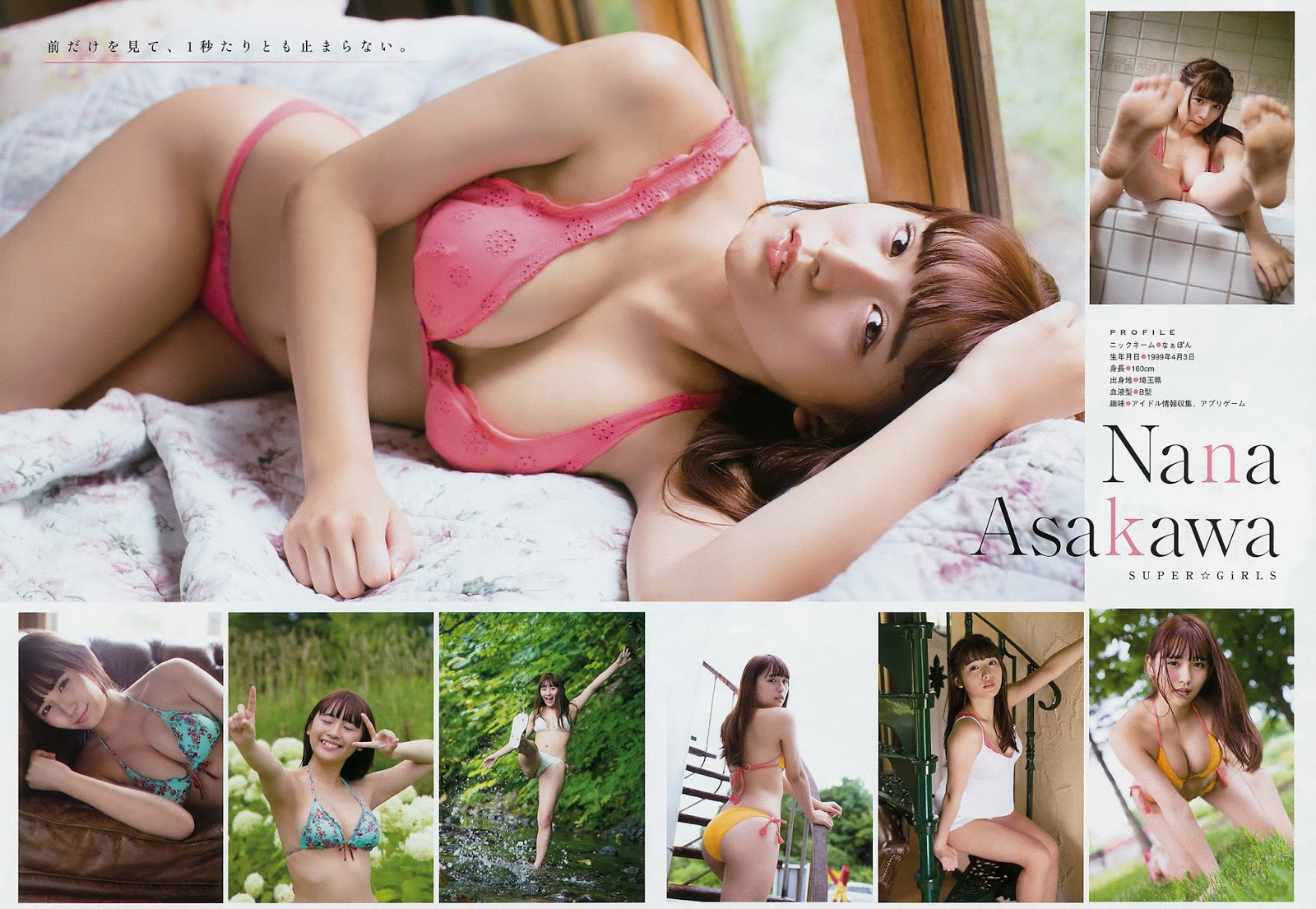 Asakawa Nana 浅川梨奈, Young Magazine 2017 No.46 (週刊ヤングマガジン 2017年46号)