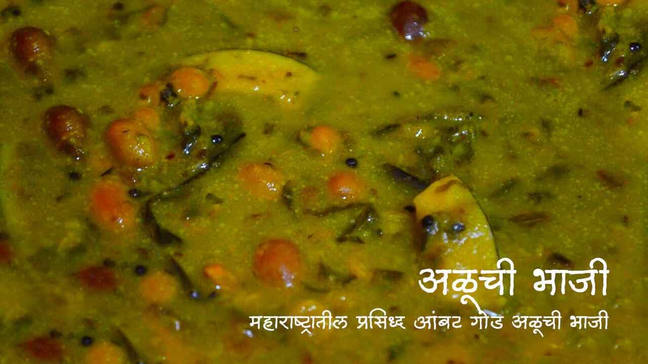 अळूची भाजी - पाककला | Aluchi Bhaji - Recipe