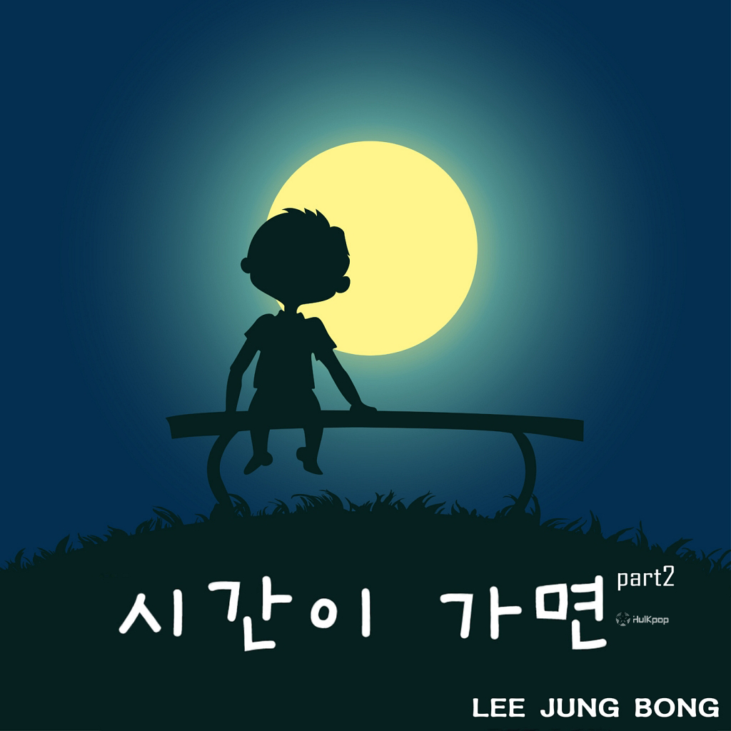 [Single] Lee Jung Bong – 시간이 가면 Part 2
