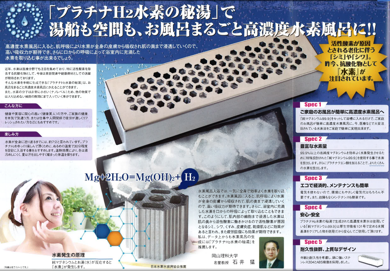 水素風呂 販売 三重県