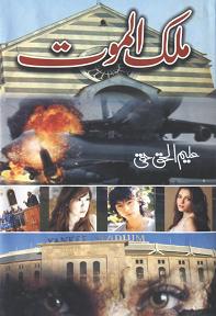 Malak ul Maut by Aleem ul Haq Haqqi free pdf