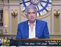 برنامج العاشره مساء حلقة السبت 17-6-2017 مع وائل الابراشى