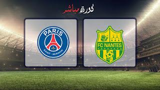 مشاهدة مباراة نانت وباريس سان جيرمان بث مباشر 17-04-2019 الدوري الفرنسي