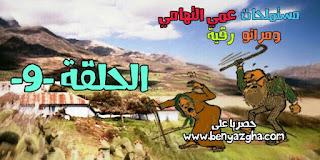 مستملحات عمي التهامي ومراتو رقية - الحلقة 9