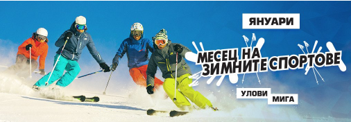 http://www.sportdepot.bg/bg/ski/sport-18_all