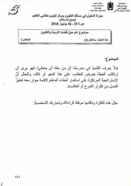 موضوع الاختبار الكتابي للموضوع العام حول قضايا التربية والتكوين لجميع المسالك لمباراة التفتيش 2018