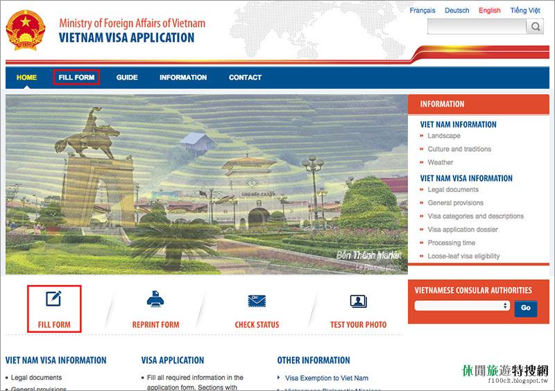 越南簽證 / 正式觀光(DL)簽證 / 臺北辦理 / 線上表格教學