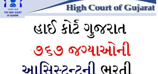 High Court of Gujarat Recruitment,High Court of Gujarat, Assistant Vacancy,Recruitment of Assistant,Gujarat high court clerk,Sakaliya nilesh,high court jobs
