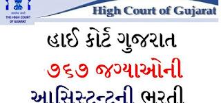 High Court of Gujarat Recruitment,High Court of Gujarat, Assistant Vacancy,Recruitment of Assistant,Gujarat high court clerk,Sakaliya nilesh,high court jobs