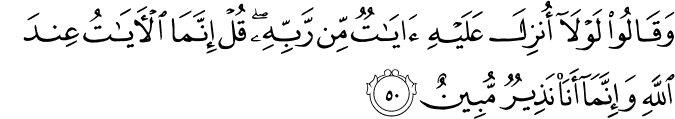 Surat Al 'Ankabut Ayat 50