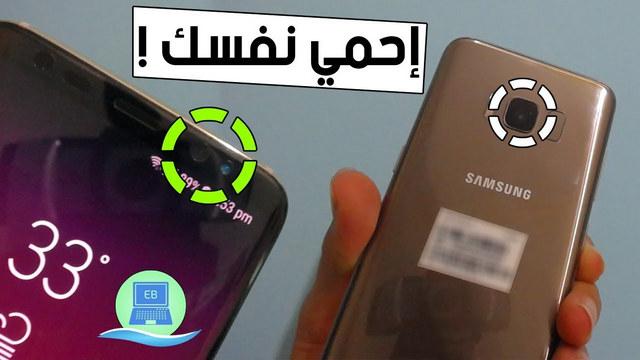 نصائح هامة لحماية هاتفك الذكي من التجسس