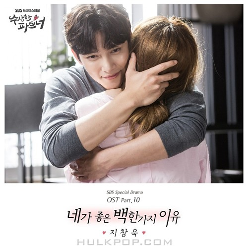 Ji Chang Wook – Suspicious Partner OST Part.10