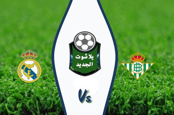 نتيجة مباراة ريال مدريد وريال بيتيس اليوم السبت 26 / سبتمبر / 2020 في الدوري الاسباني