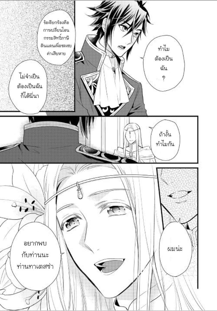 อ่านการ์ตูน Daites Ryou Koubouki ตอนที่ 8 หน้าที่ 19