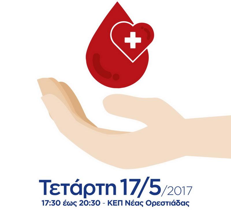 Ορεστιάδα: Επείγουσα έκκληση για αιμοδότες με ομάδες αίματος Α και 0 αρνητικό