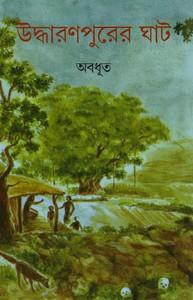 Uddharonpurer Ghat by Obodhut pdf