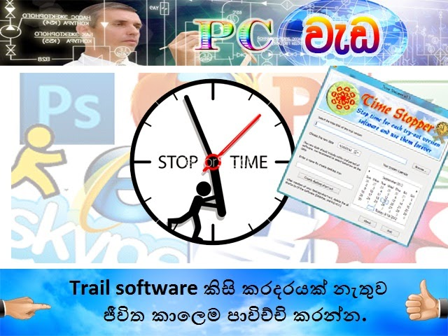 http://pcwada.blogspot.com/2015/03/trail-software.html