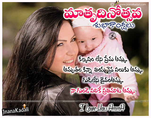 Mothers Day Meaning in Telugu-2016 Mothers Day wishes Quotes In Telugu-Mothers Day kavithalu
