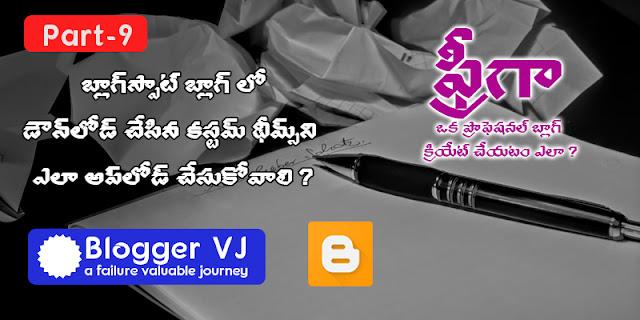 How to Uplaod custom Themes in Blogger in Telugu | Blogger VJ