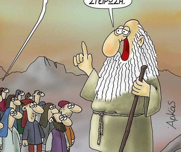 ΧΑΜΟΣ! Αυτό είναι το τελευταίο σκίτσο του Αρκά που προκάλεσε ΠΛΗΘΟΣ ΑΝΤΙΔΡΑΣΕΩΝ! (φωτό)