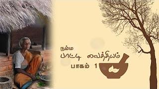 Namma Paatti vaiththiyam | Herbal Medicines