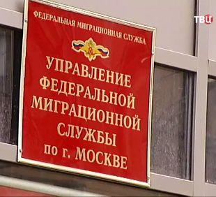 Телефон Новослободская УФМС