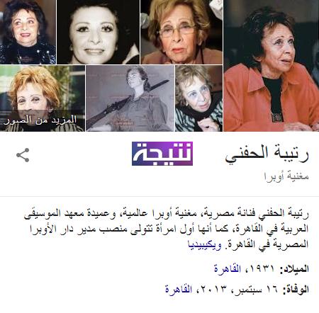قصة حياة رتيبة الحفني أول امرأة تتولى منصب مدير دار الأوبرا المصرية