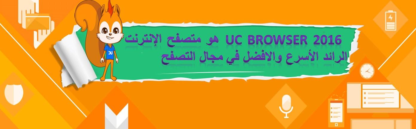 طريقة تحميل الفيديو من متصفح uc