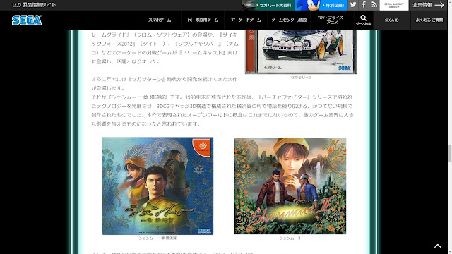 The Shenmue games are given a mention on SEGA Japan's page on the history of the Dreamcast console.
