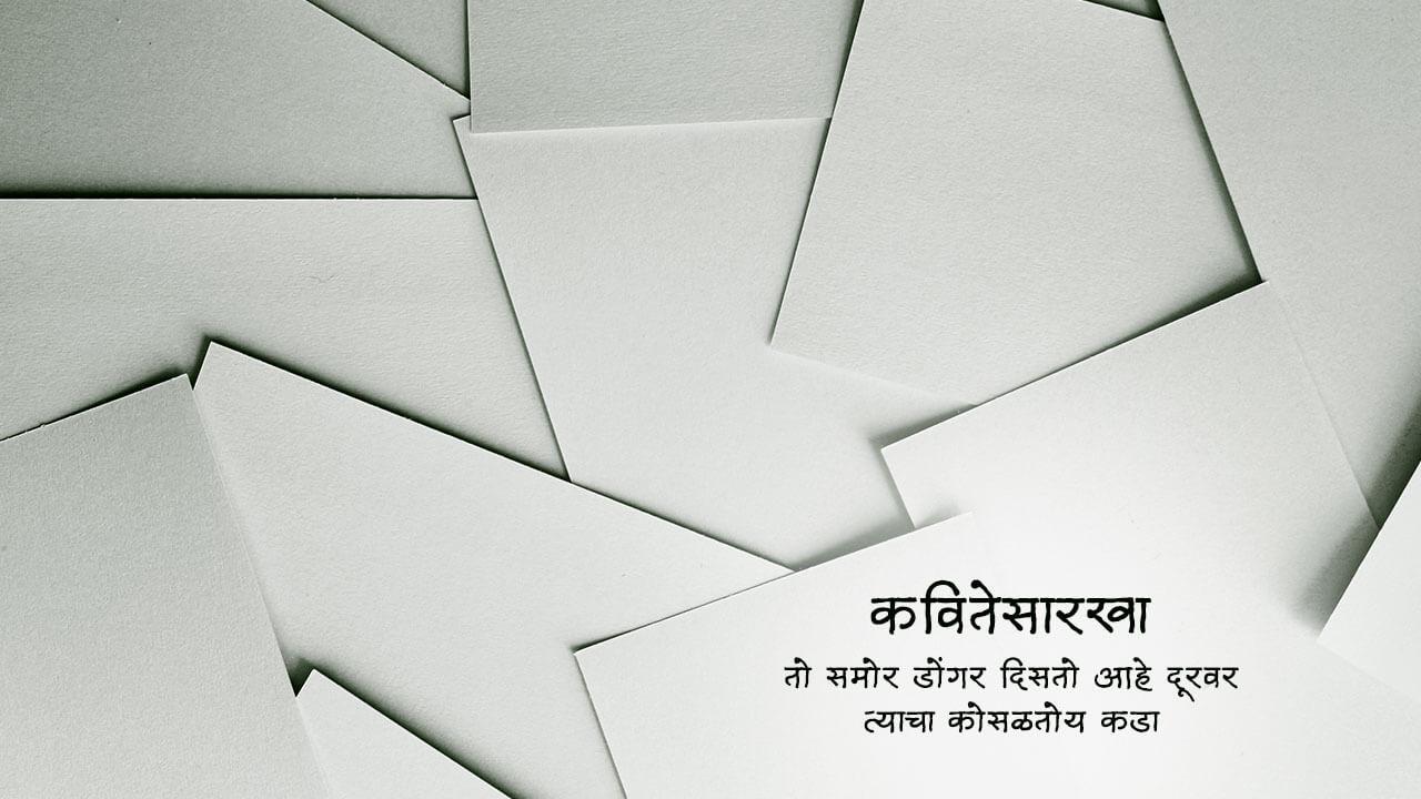 कवितेसारखा - मराठी कविता | Kavitesarkha - Marathi Kavita