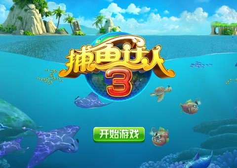 捕魚達人3 APK 下載 ( Fishing Joy .apk ) [ Android/iOS APP ]