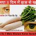 Piliya Ka Desi & Ruhani Ilaj Kaise Kare ? All Type Hepatitis Full Treatment Hindi Urdu