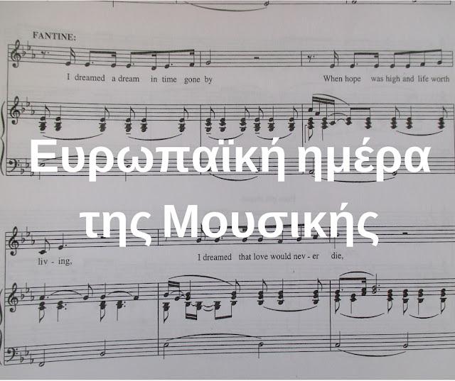Ευρωπαϊκή ημέρα της Μουσικής