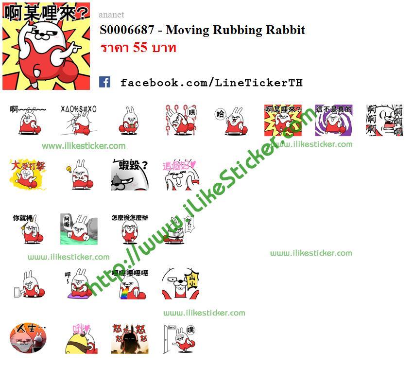 Moving Rubbing Rabbit