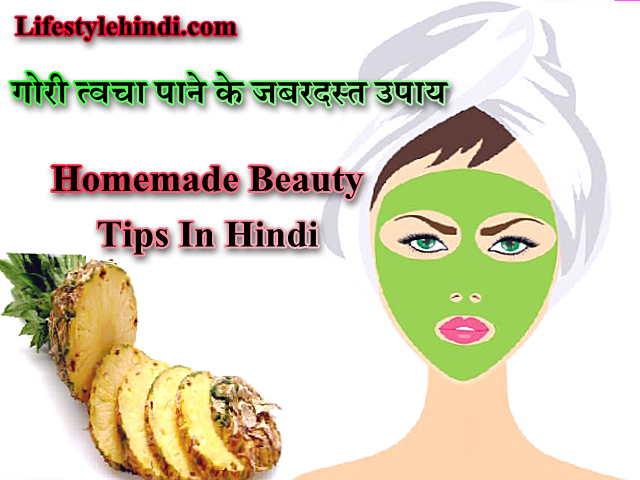 Gharelu Beauty Tips