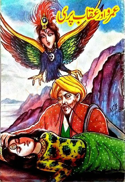 Umro Aur Uqab Pari Urdu Stories Books By Mazhar Kaleem MA Urdu Kids Story Download PDF