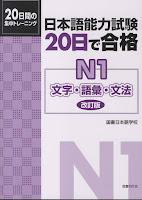20 Nichi Goukaku N1 Moji Goi Bunpou 日本語能力試験20日で合格 N1  文字・語彙・文法