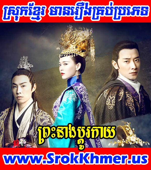 Preah Neang Pdo Kay 54 END - The Princess Wei Young (2016) - Khmer Movie - Movie Khmer - Chinese Drama