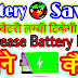 Battery Draining Problem Solved in Android Device