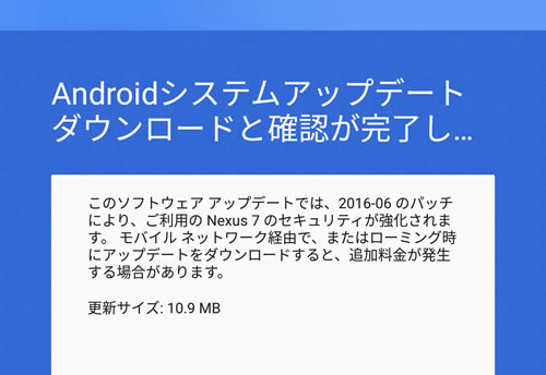 【Nexus7(2013) 】Android 6.0.1 (MOB30M)_1