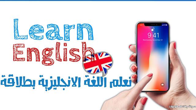 افضل تطبيق لتعلم اللغة الانجليزية للايفون | تعلم اللغة الانجليزية مجانا