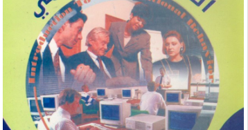 كتاب التعلم التنظيمي pdf