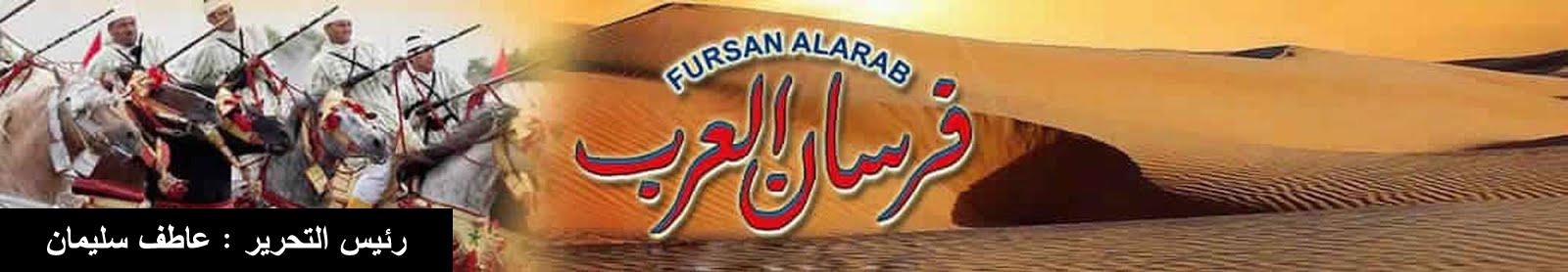fursanalarab