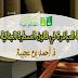الشكاية المباشرة في قانون المسطرة الجنائية المغربي