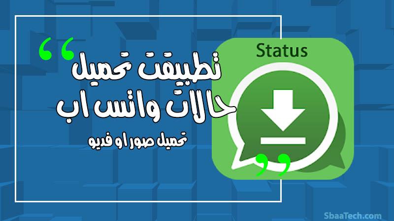 تطبيق تحميل حالات وتس اب فديو و صور