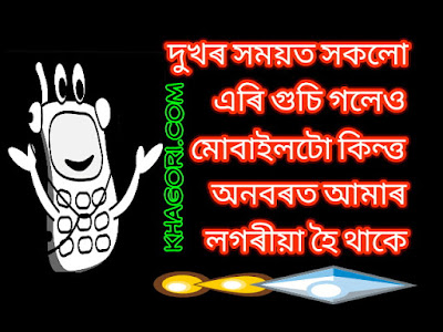 assamese whatsapp image joke