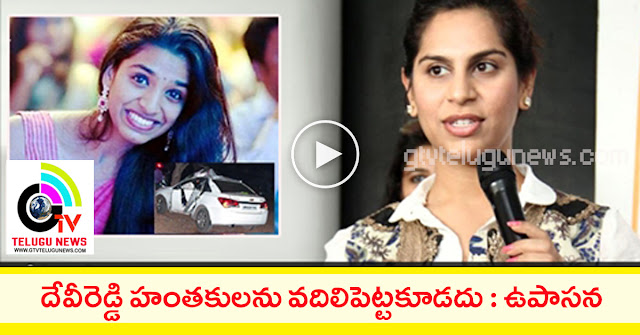 Ramcharan Wife Upasana Responds on Devi Death Mystery