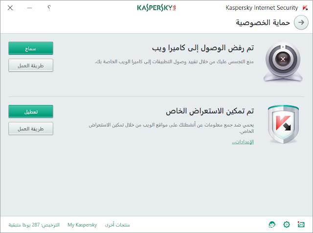 برنامج kaspersky internet security 2018 للحماية من الفيروسات
