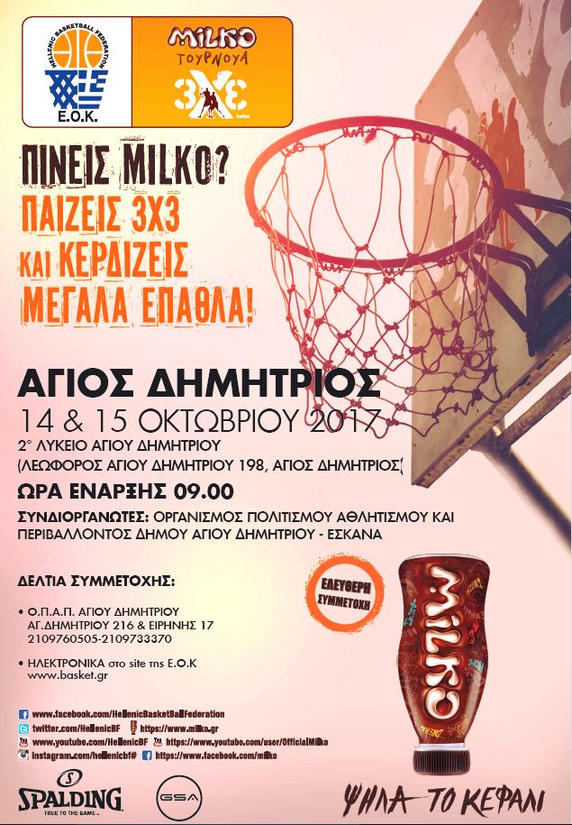 Tο Τουρνουά Milko 3x3 της Ε.Ο.Κ. δίνει ραντεβού αυτό το Σαββατοκύριακο (14-15/10) στo 2° Λύκειο Αγίου Δημητρίου & στον Πεζόδρομο των Γιαννιτσών!
